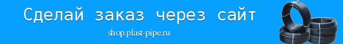 Интернет-магазин Пласт-Пайп